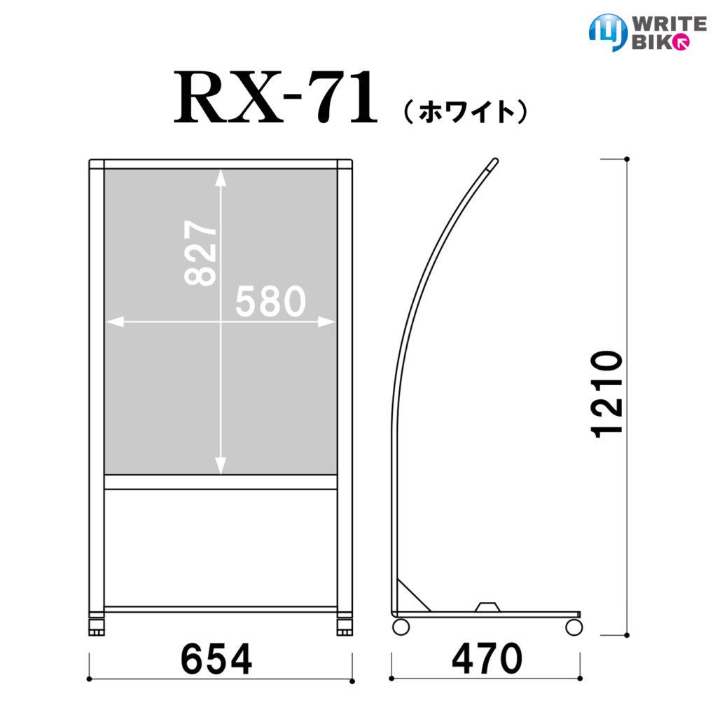 rx-71のサイズ