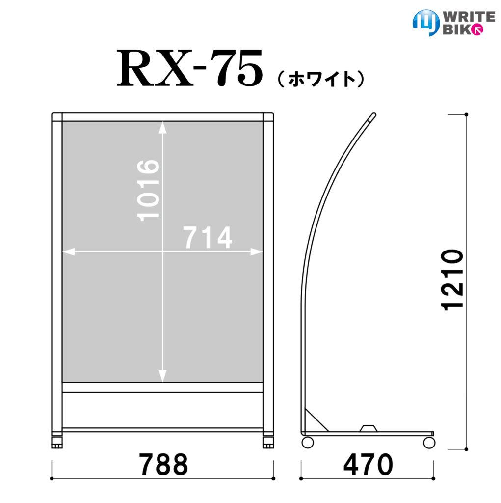 rx-75のサイズ