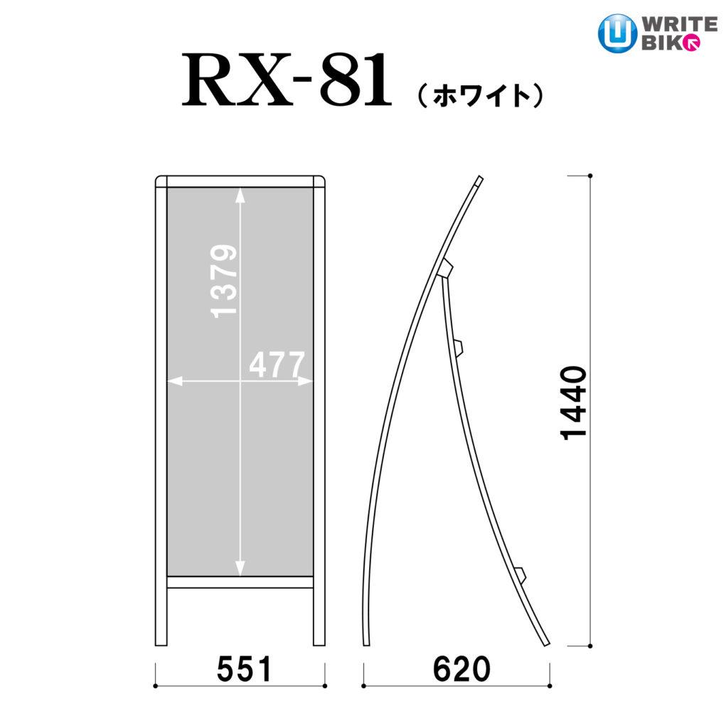 rx-81_sizeのサイズ