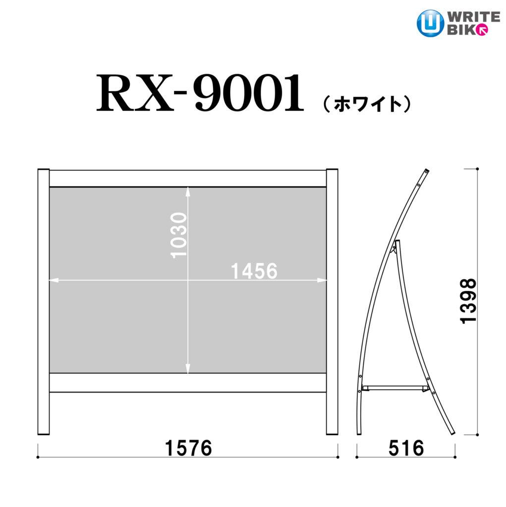 rx-9001のサイズ