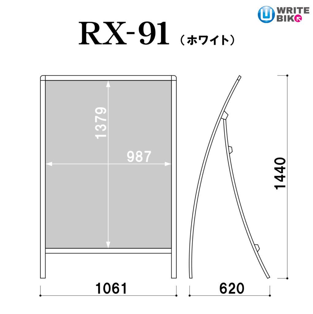rx-91_sizeのサイズ