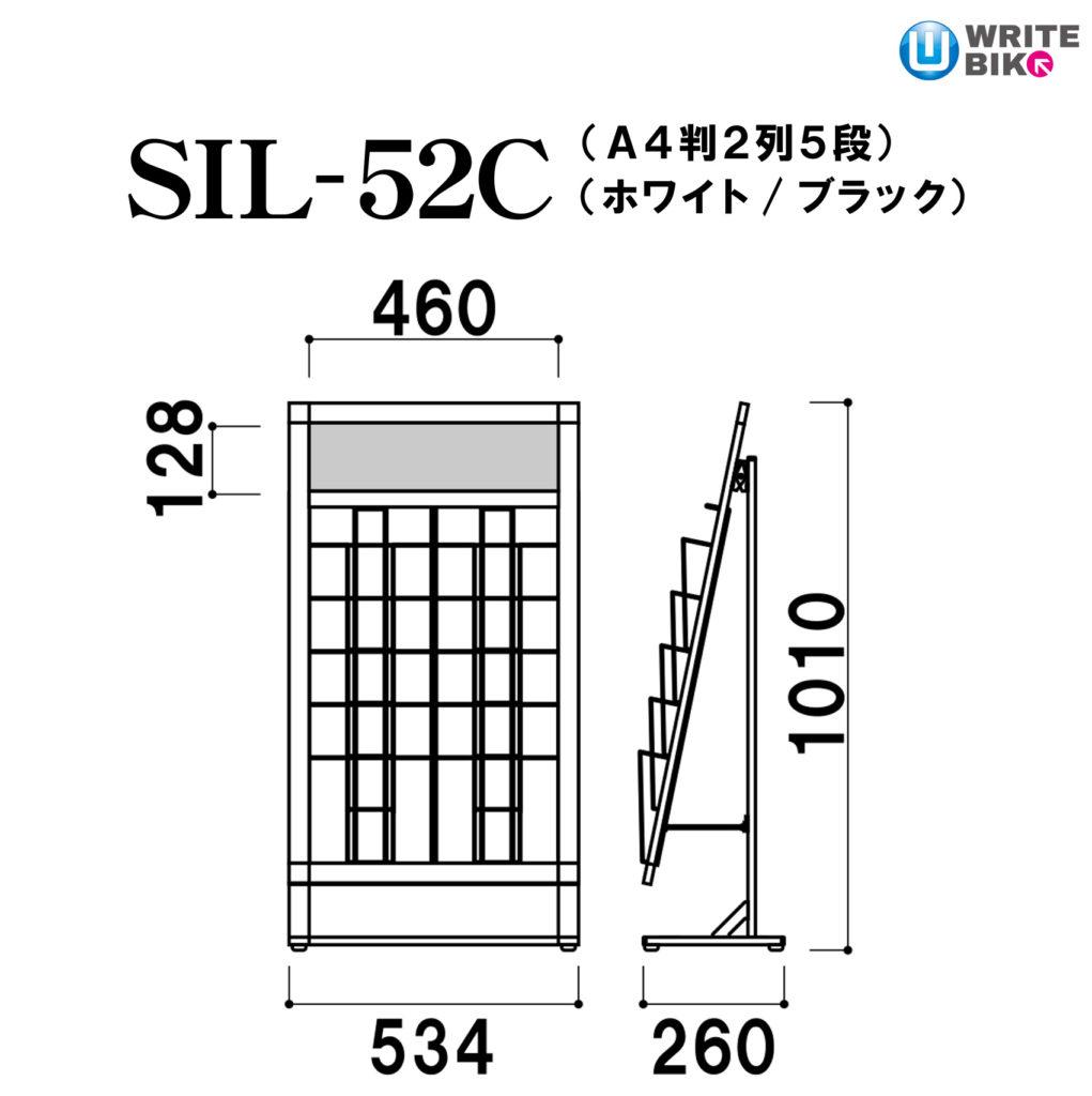 省スペーススタンドのSIL-52Cのサイズ