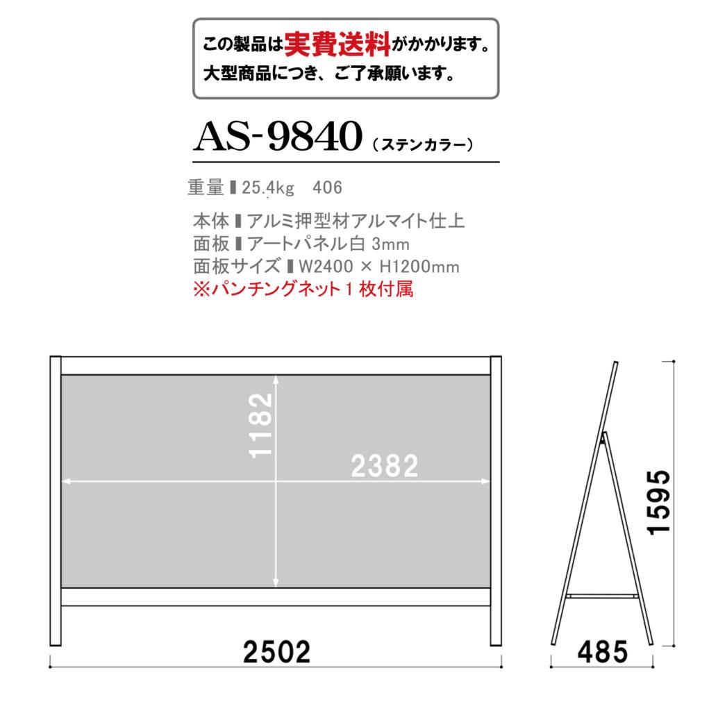 AS-9840のサイズ
