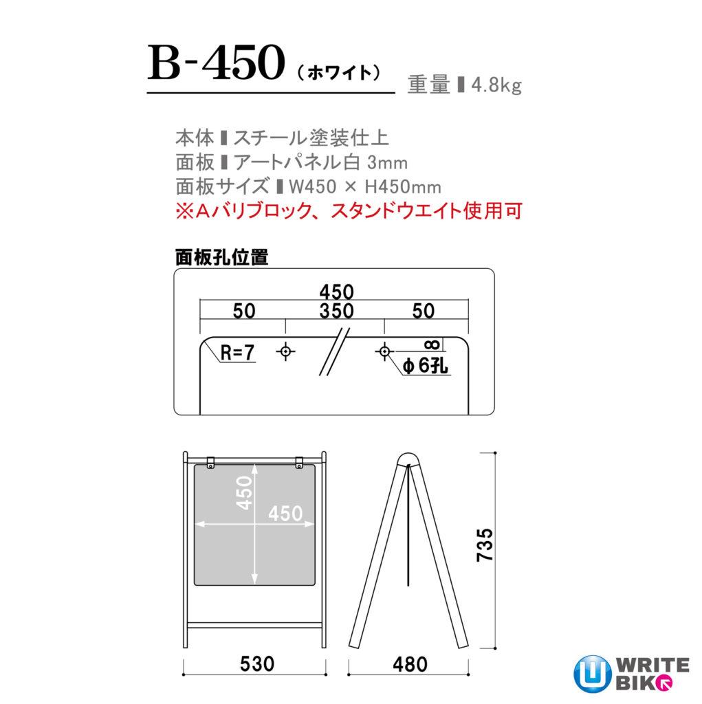 B-450のサイズ