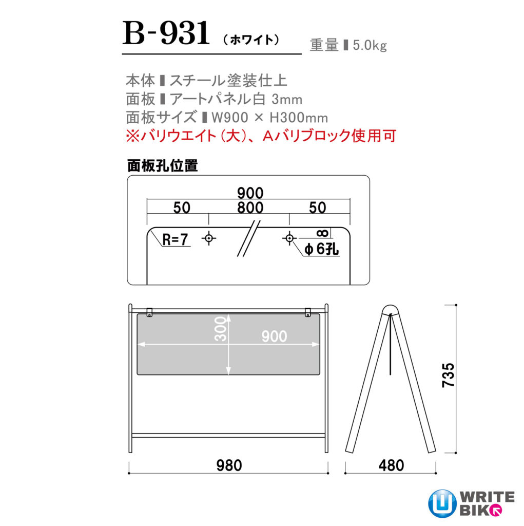 B-931のサイズ