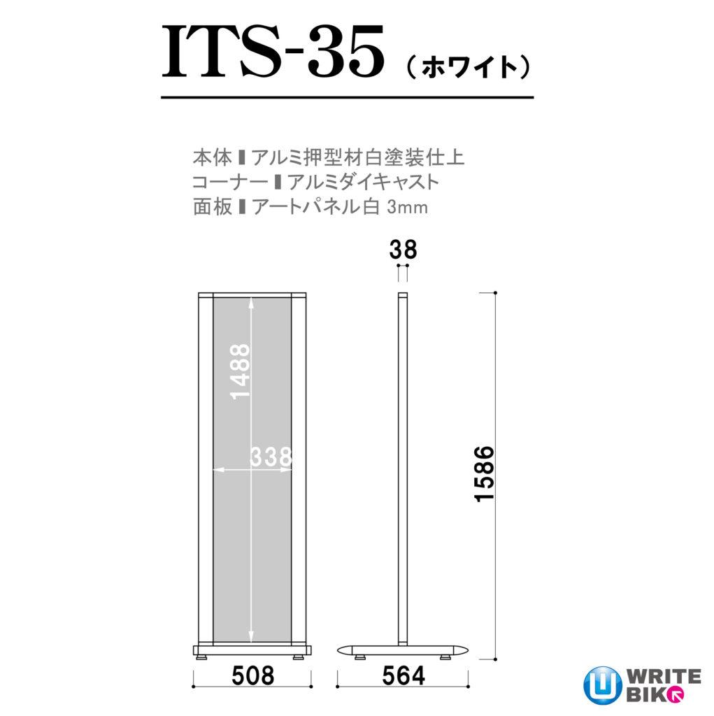 ITS-35のサイズ