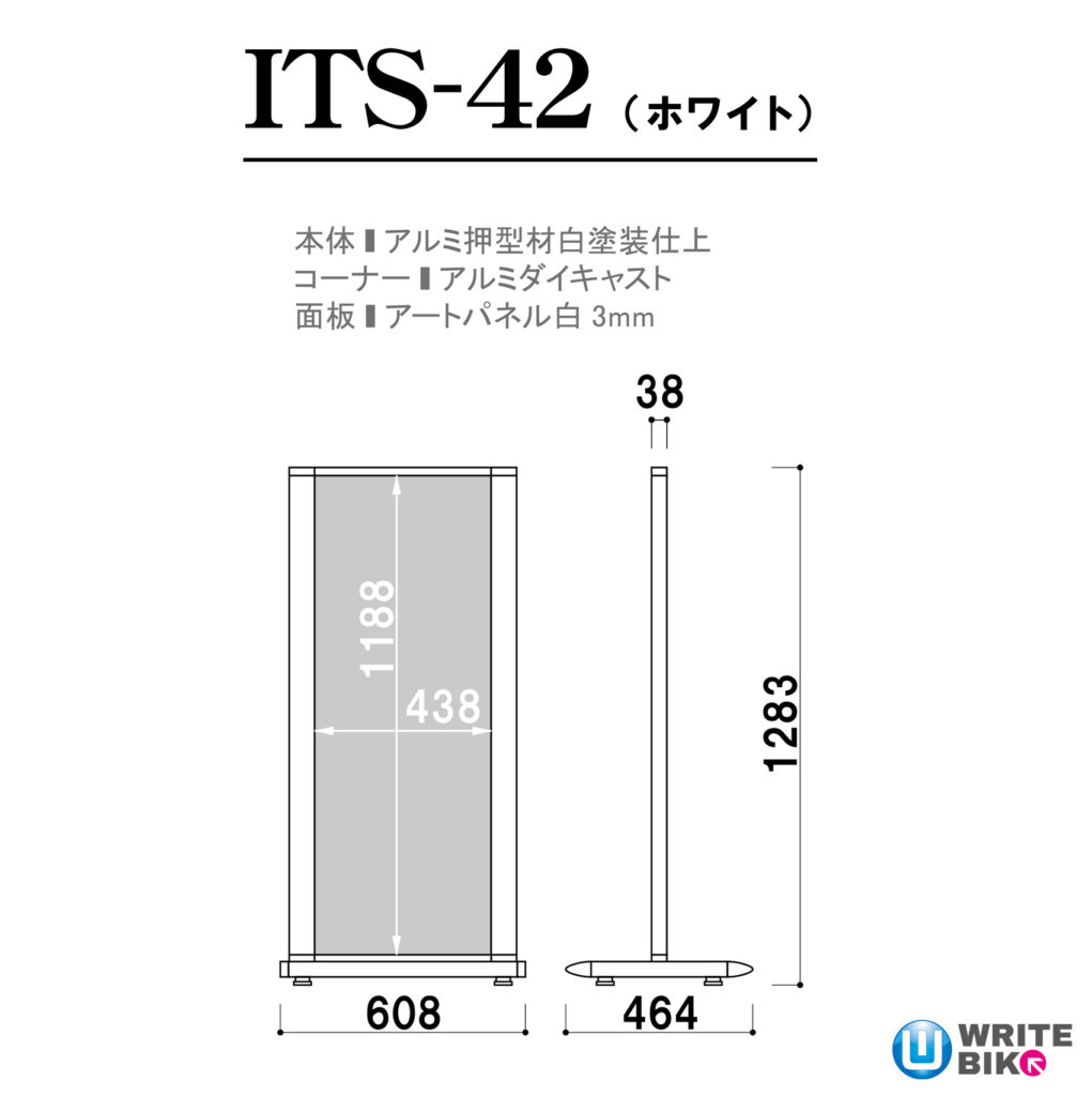 ITS-42のサイズ