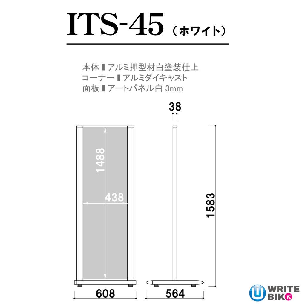 ITS-45のサイズ