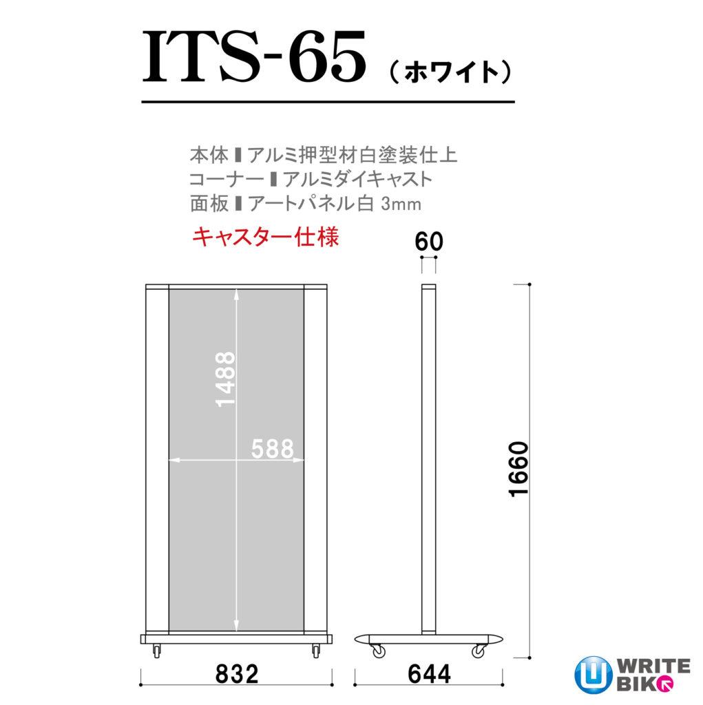 ITS-65のサイズ
