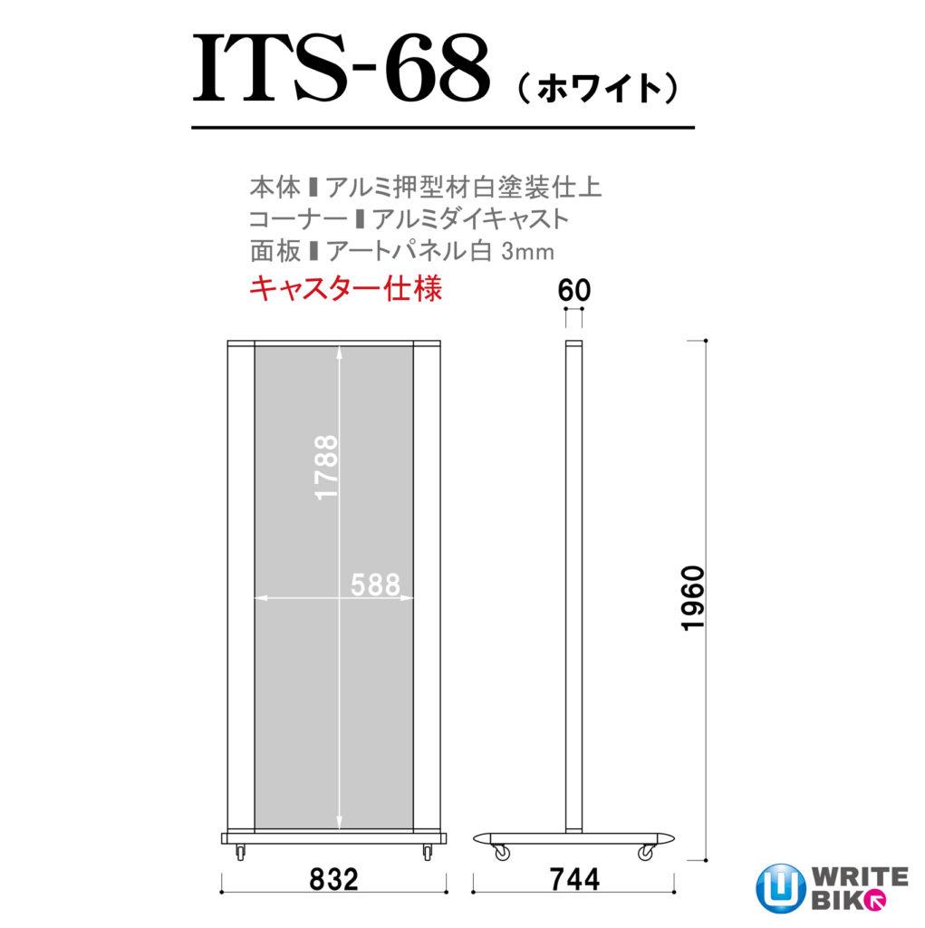 ITS-68のサイズ