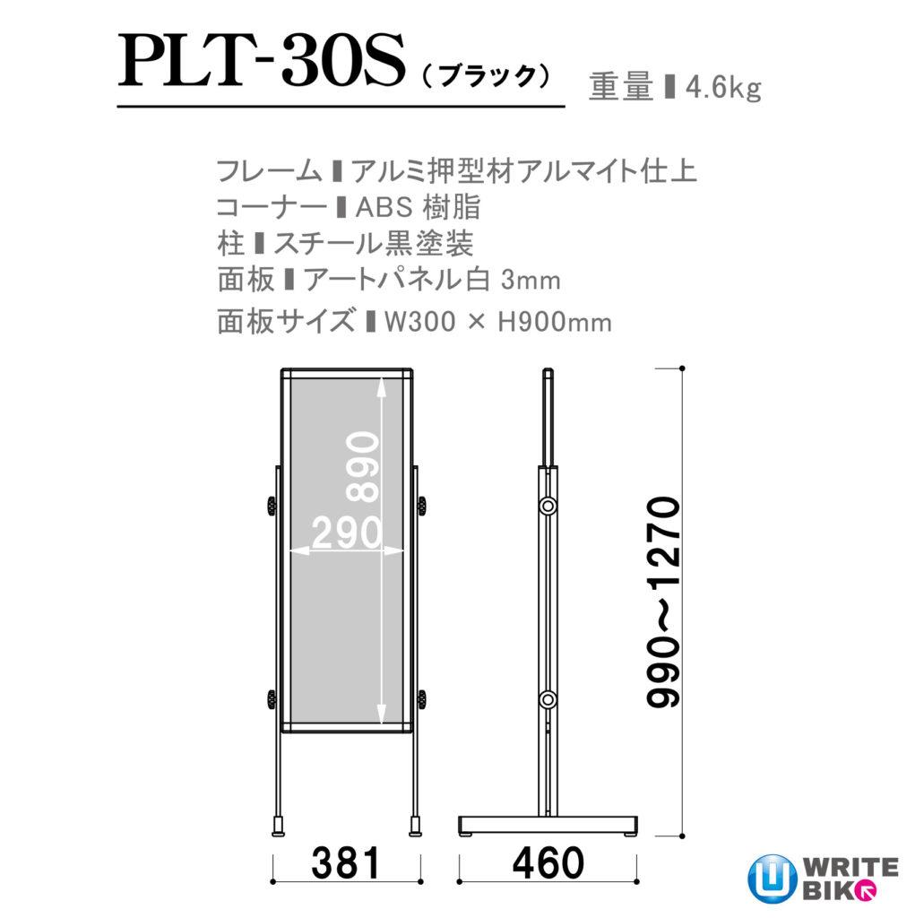 PLT-30Sのサイズ