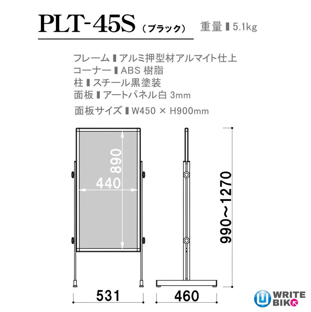 PLT-45sのサイズ