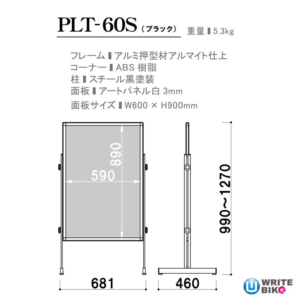PLT-60Sのサイズ