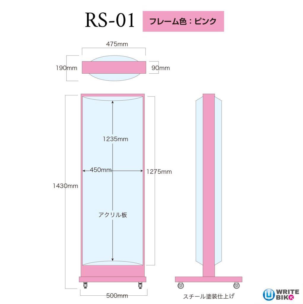 RS-01のサイズとカラー