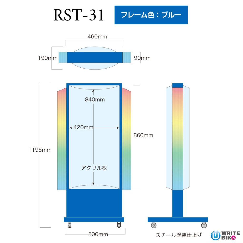 RST-31のサイズ