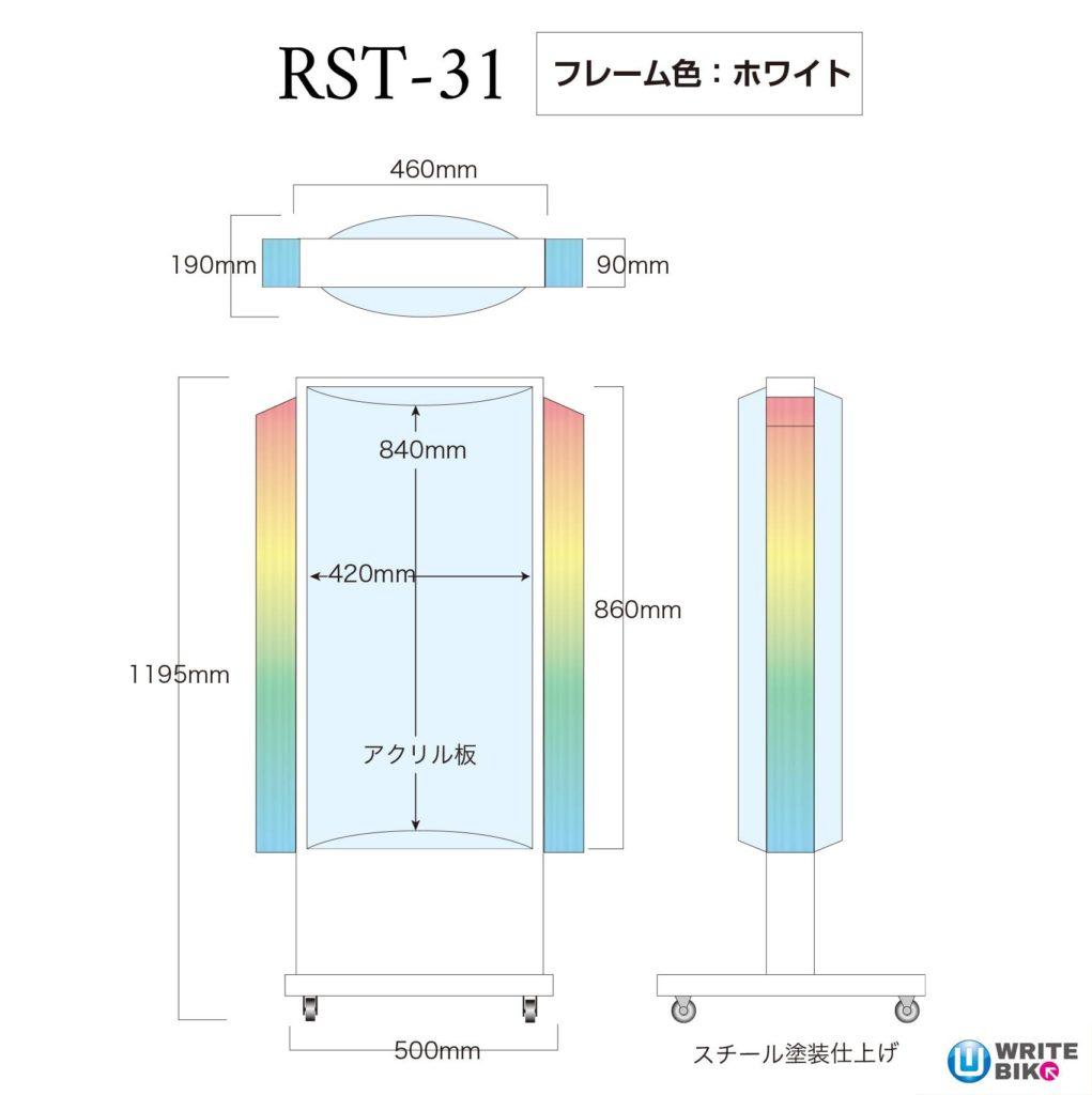 RST-31のサイズとカラー