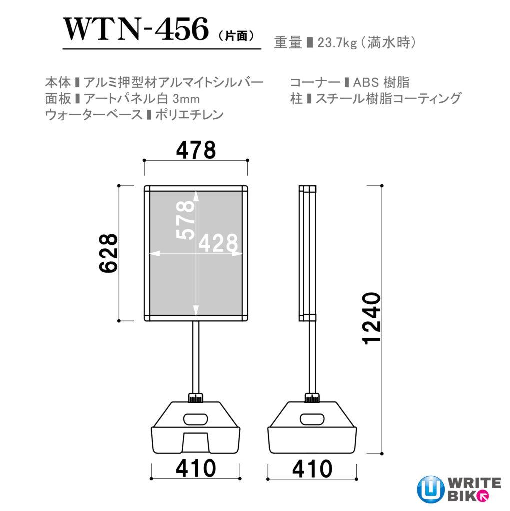 WTN-456のサイズ