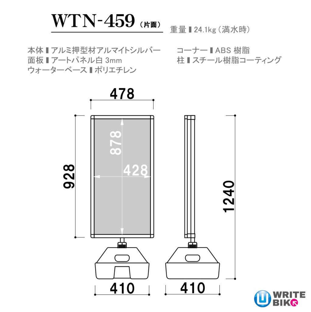 WTN-459のサイズ
