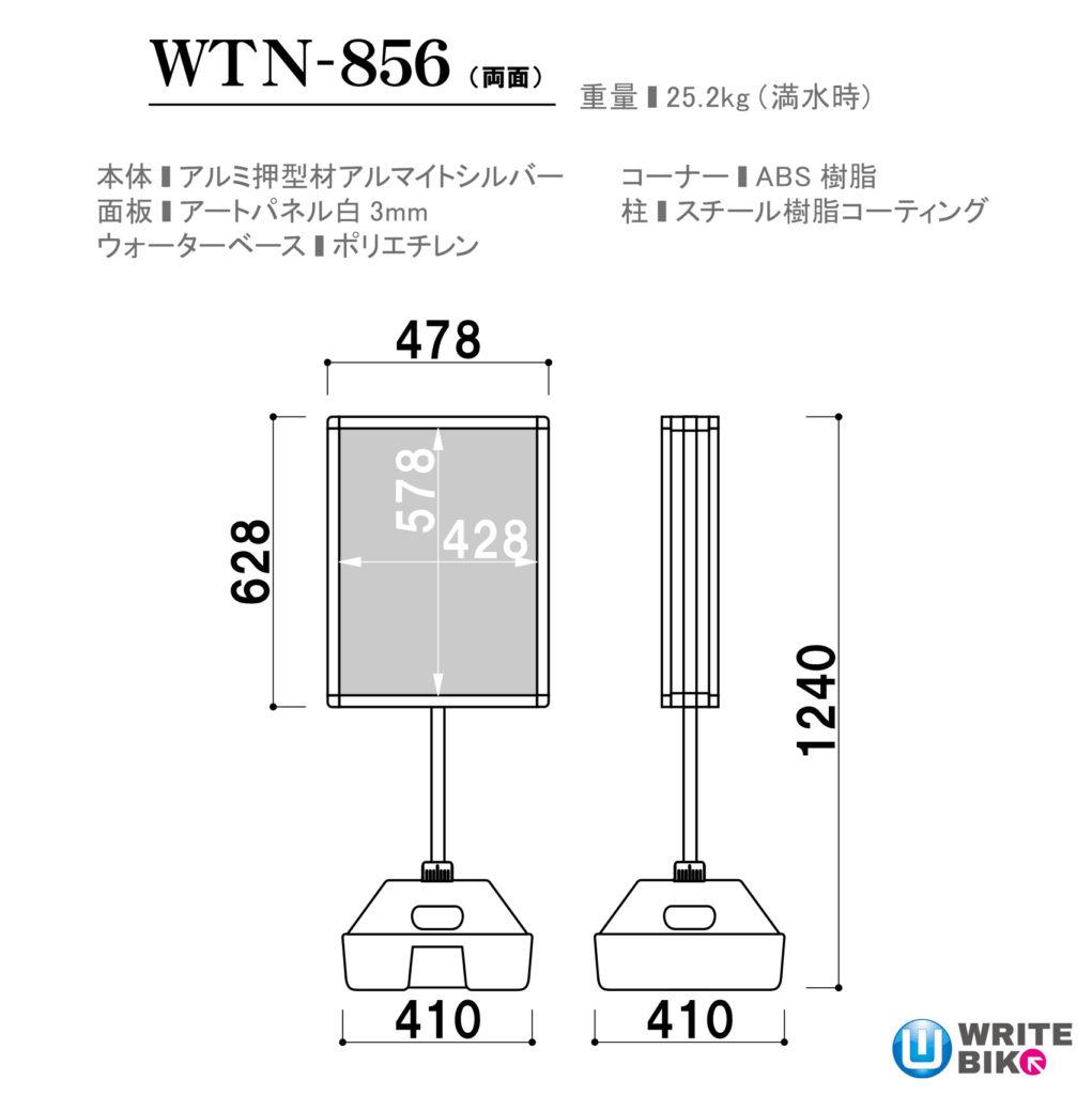 WTN-856のサイズ