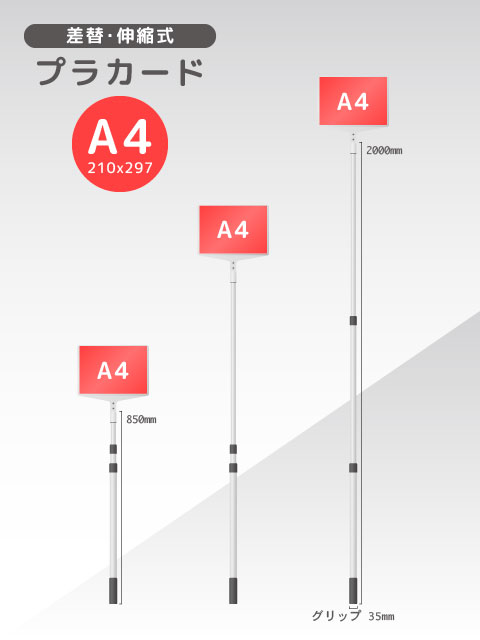伸縮、差替式のプラカードA4サイズ