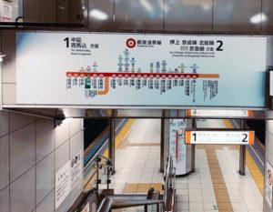 地下鉄の看板