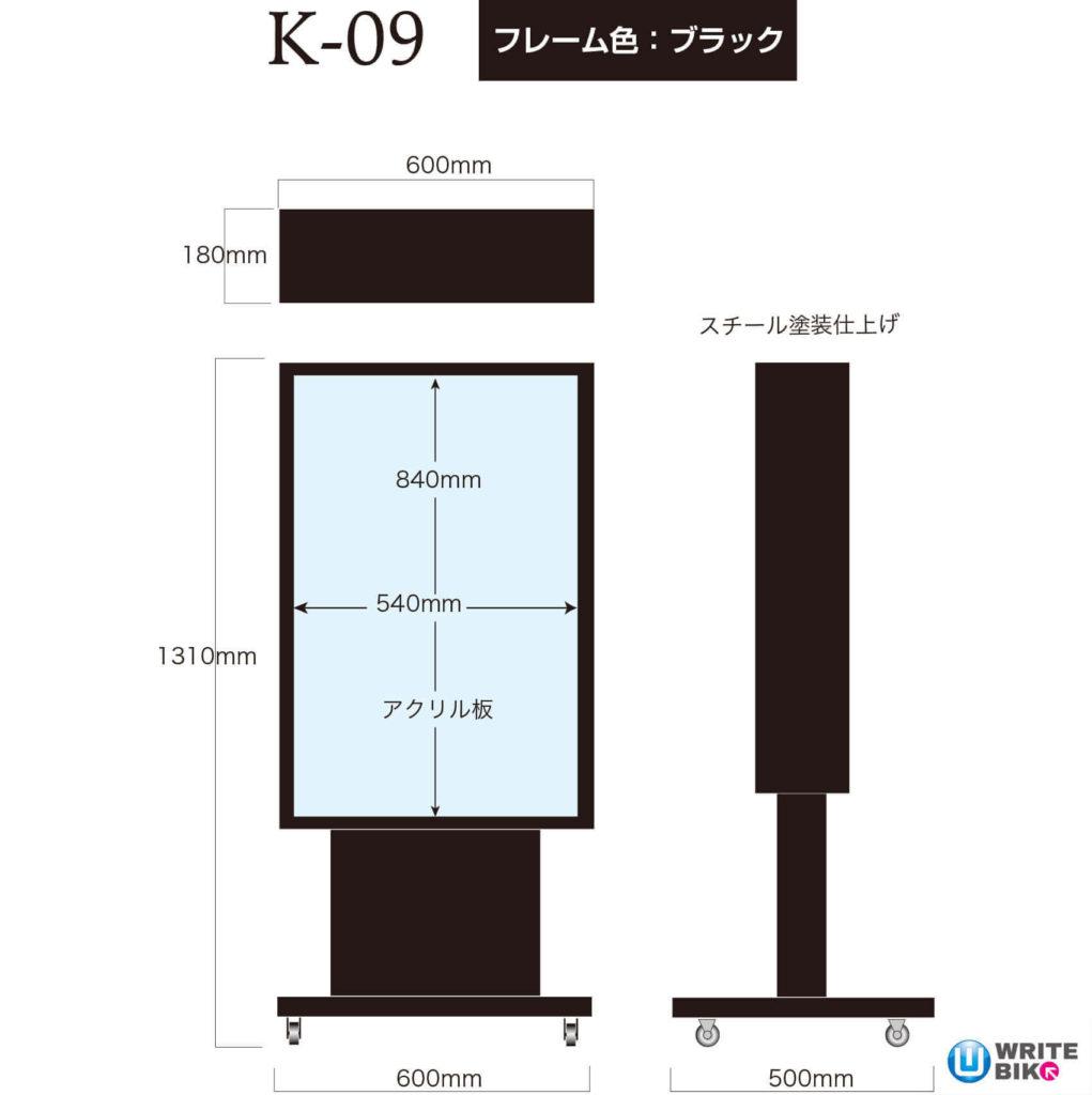 K-09のカラーとサイズ