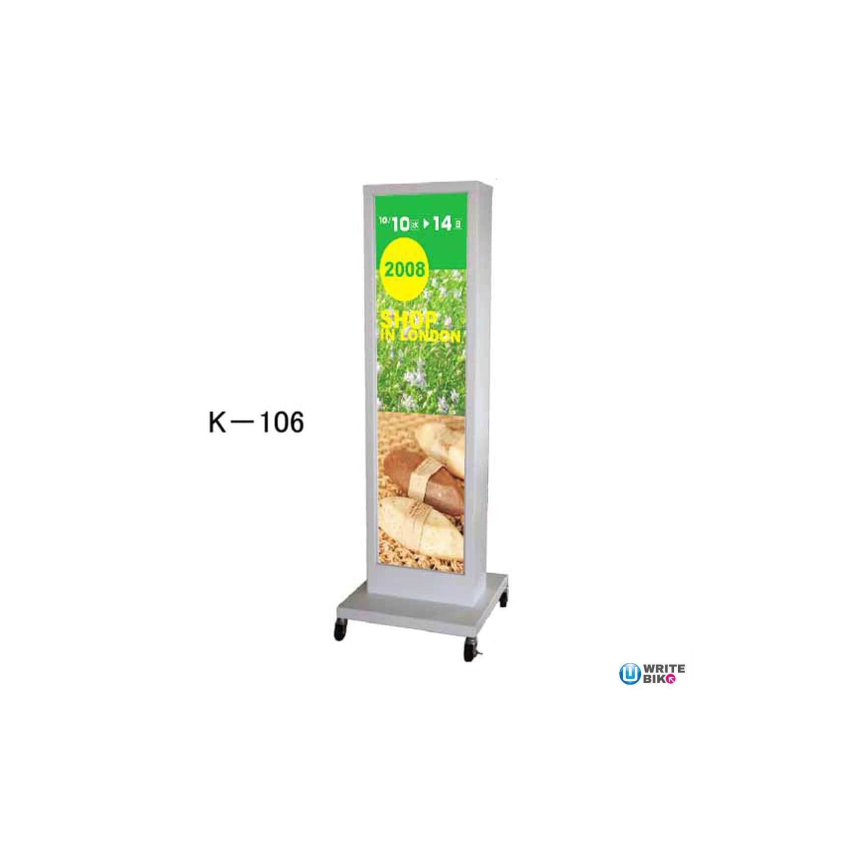 電飾看板のK-106
