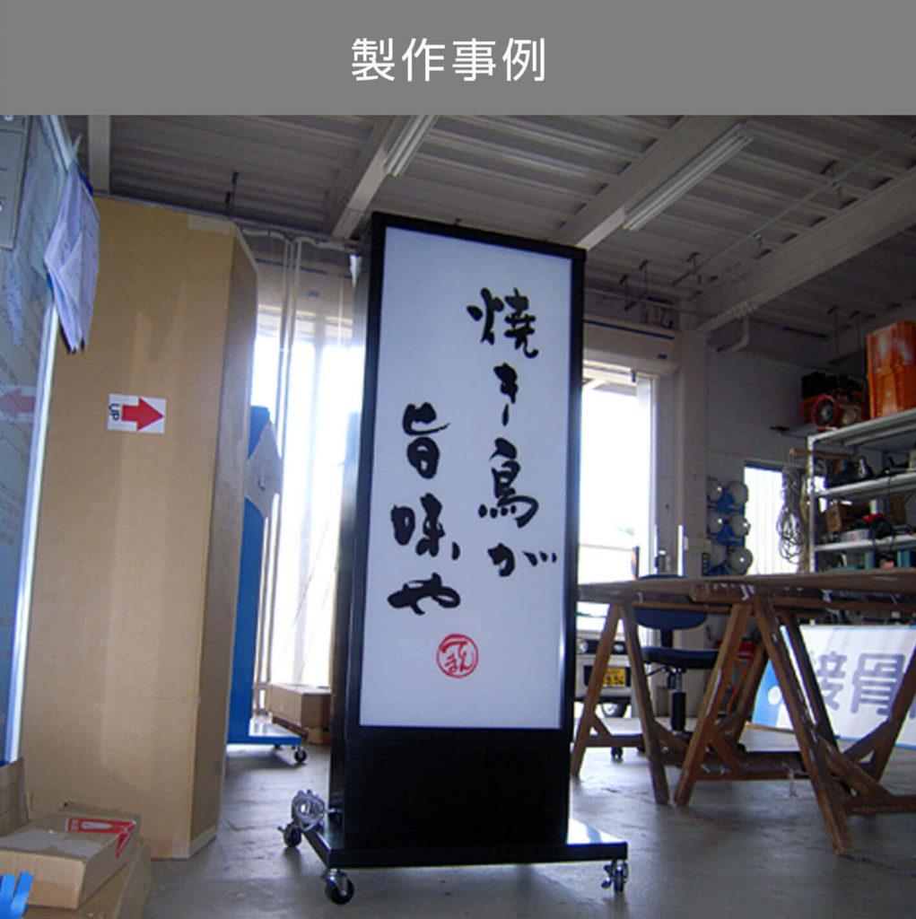 電飾看板のK-106の製作事例