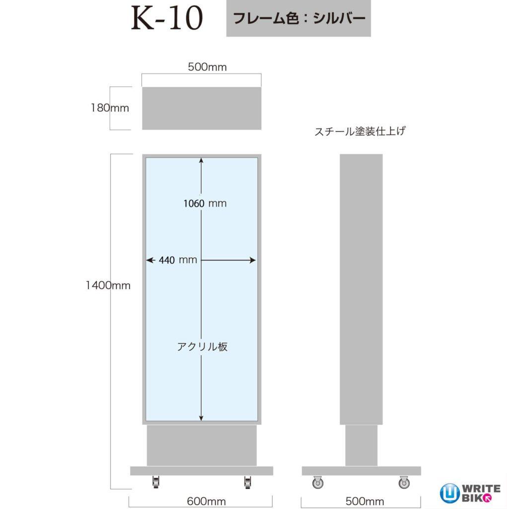 K-10のカラーとサイズ