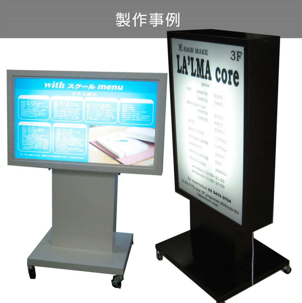 電飾看板のK-08の製作事例