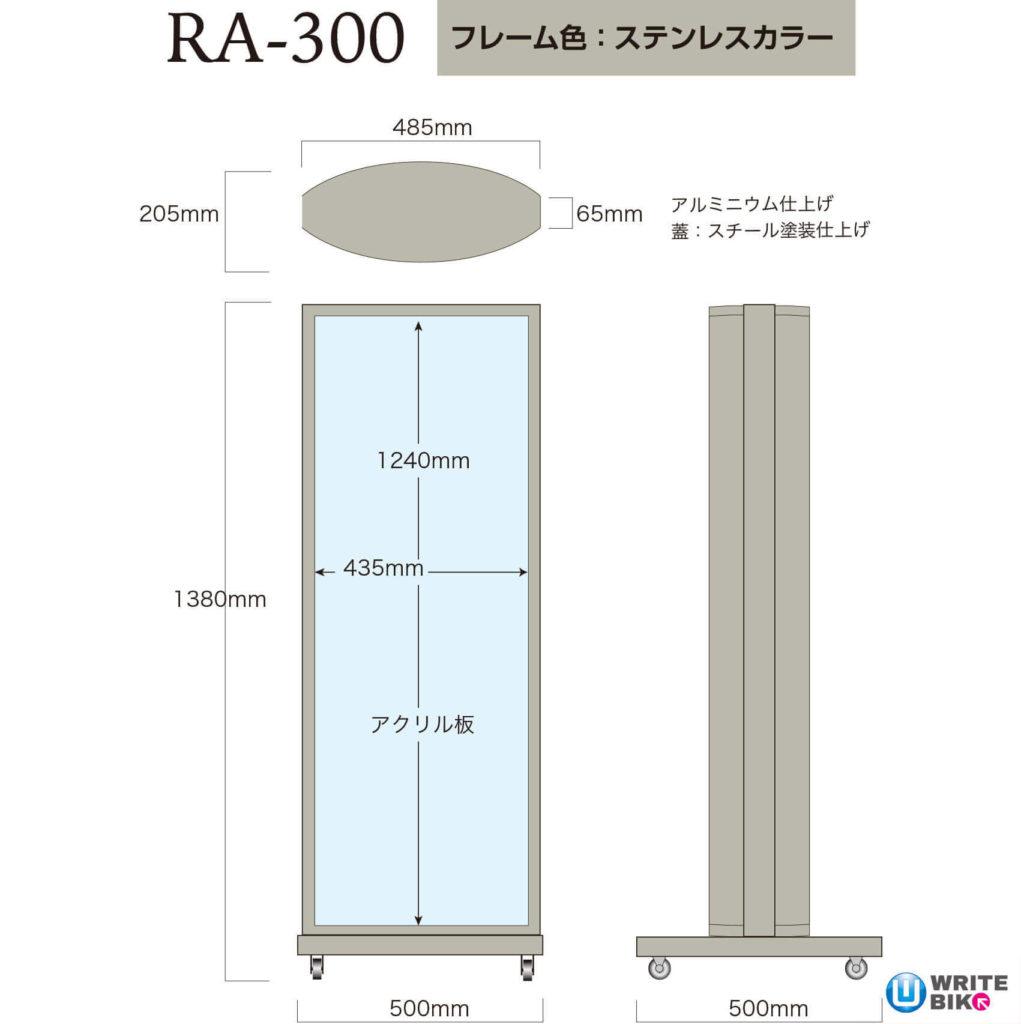 RA-300のカラーとサイズ