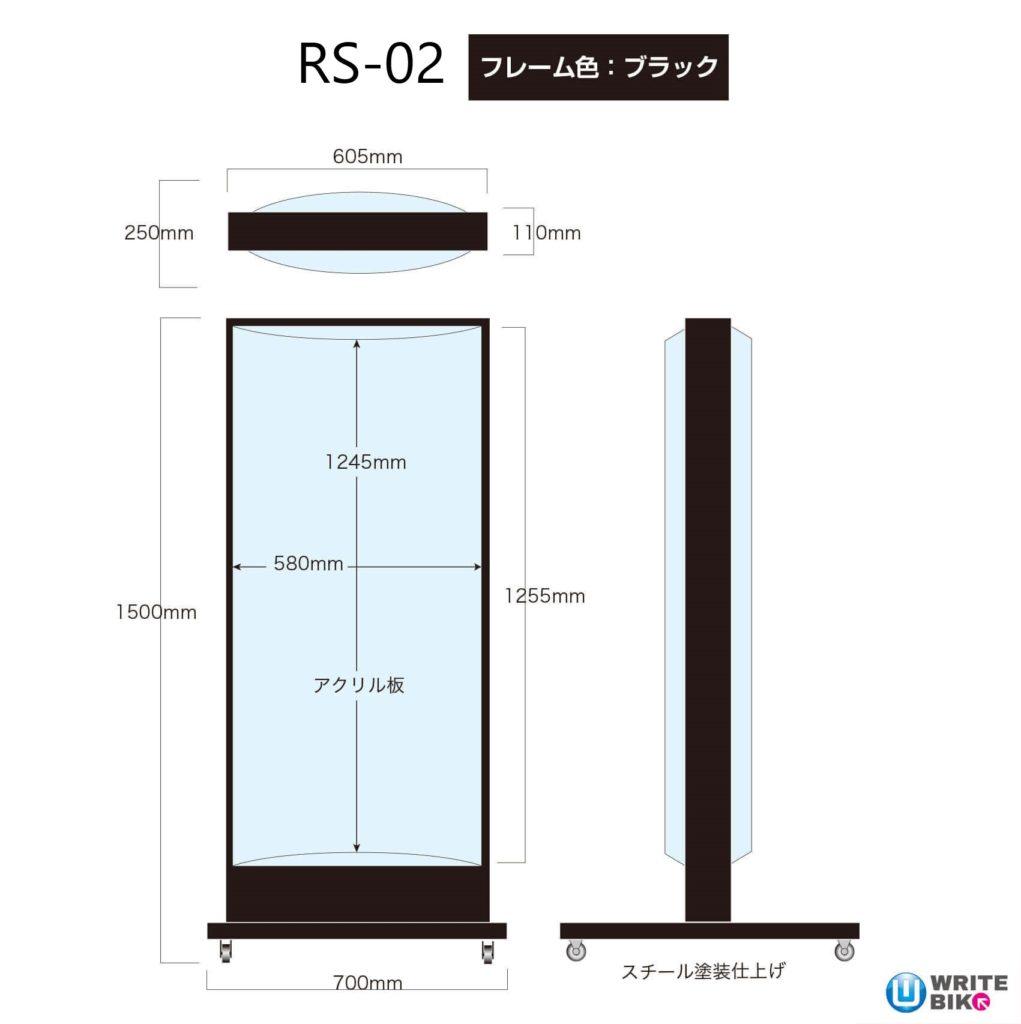 RS-02のカラーとサイズ