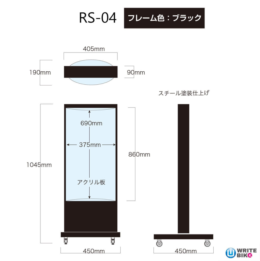 RS-04のカラーとサイズ
