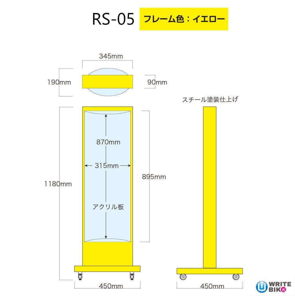 RS-05のカラーとサイズ