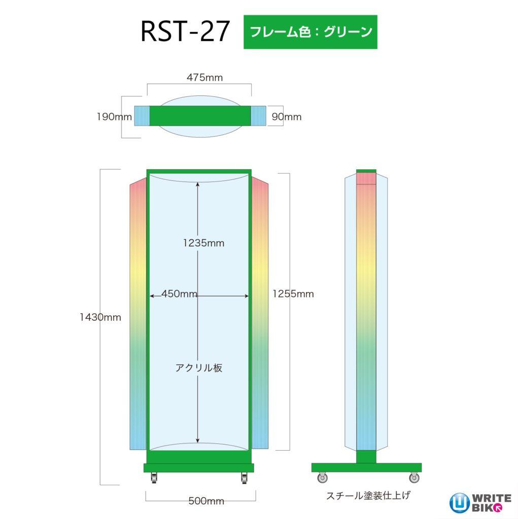 RST-27のカラーとサイズ