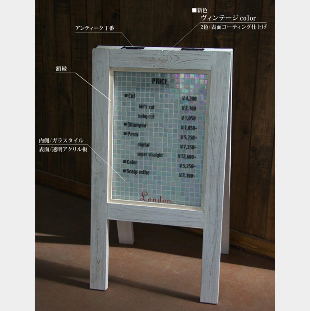 ガラスタイルの看板