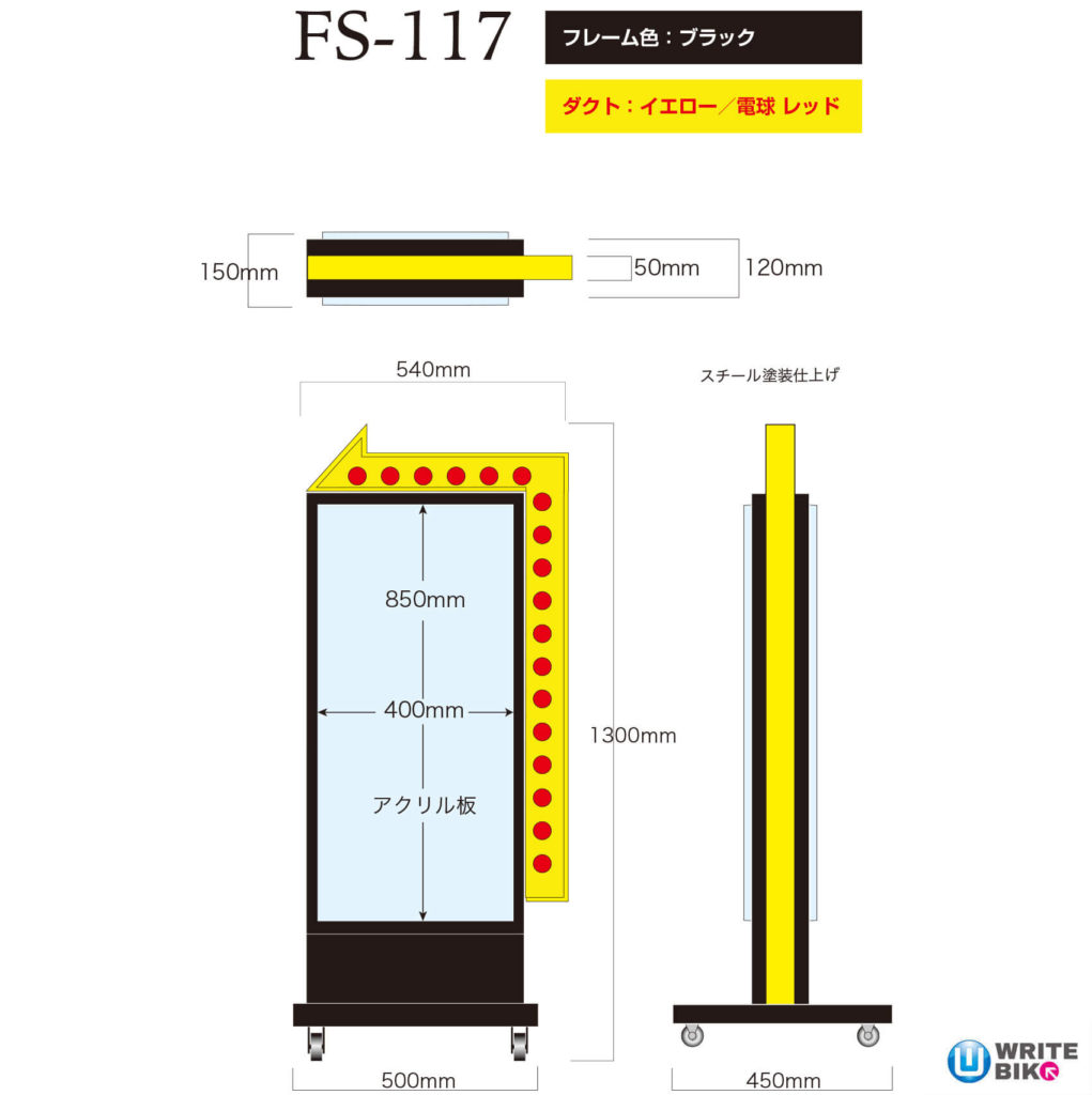 FS-117のサイズとカラー