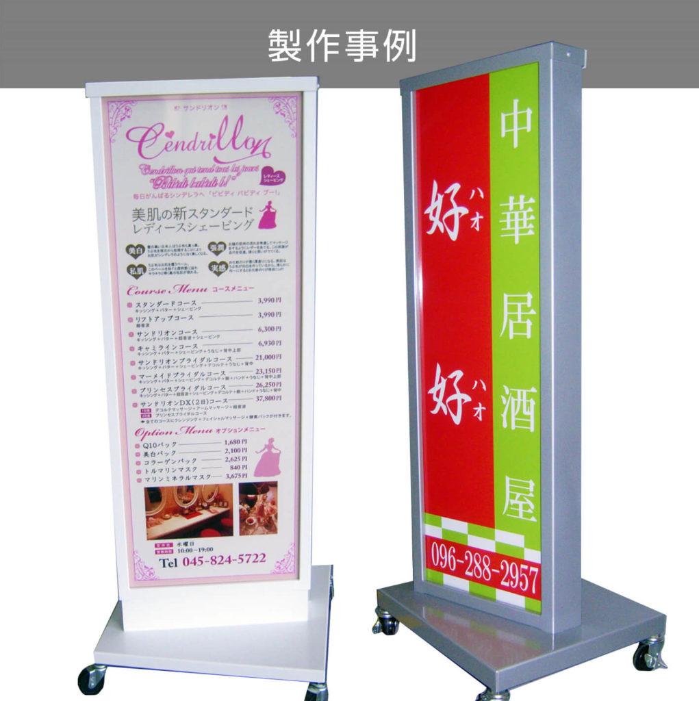 電飾看板のS-04