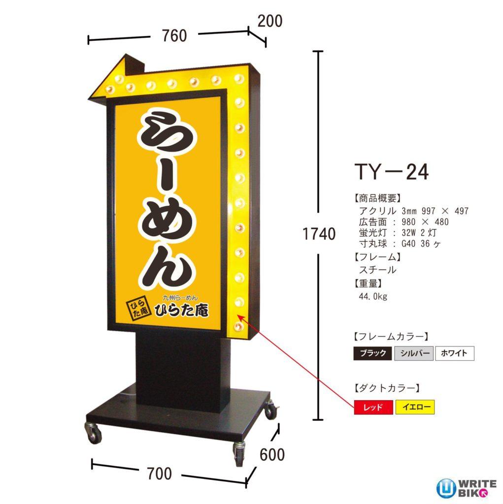 ヒラハラ 電飾看板 TY-24