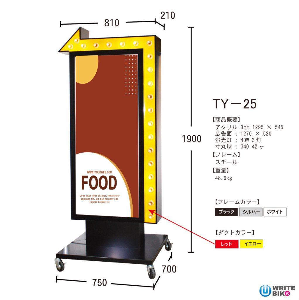 ヒラハラ 電飾看板 TY-25