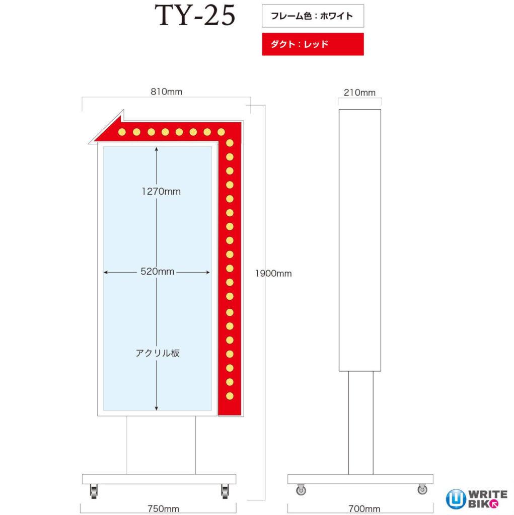 TY-25のサイズとカラー