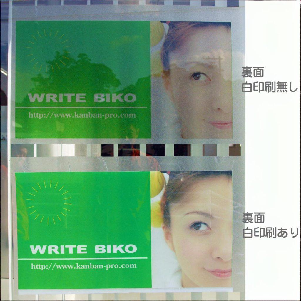 白印刷の違い