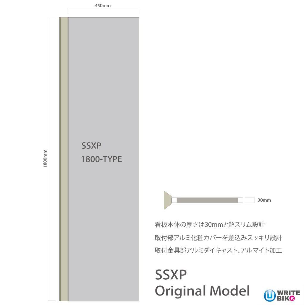 突出しサインSSXP 1800サイズ