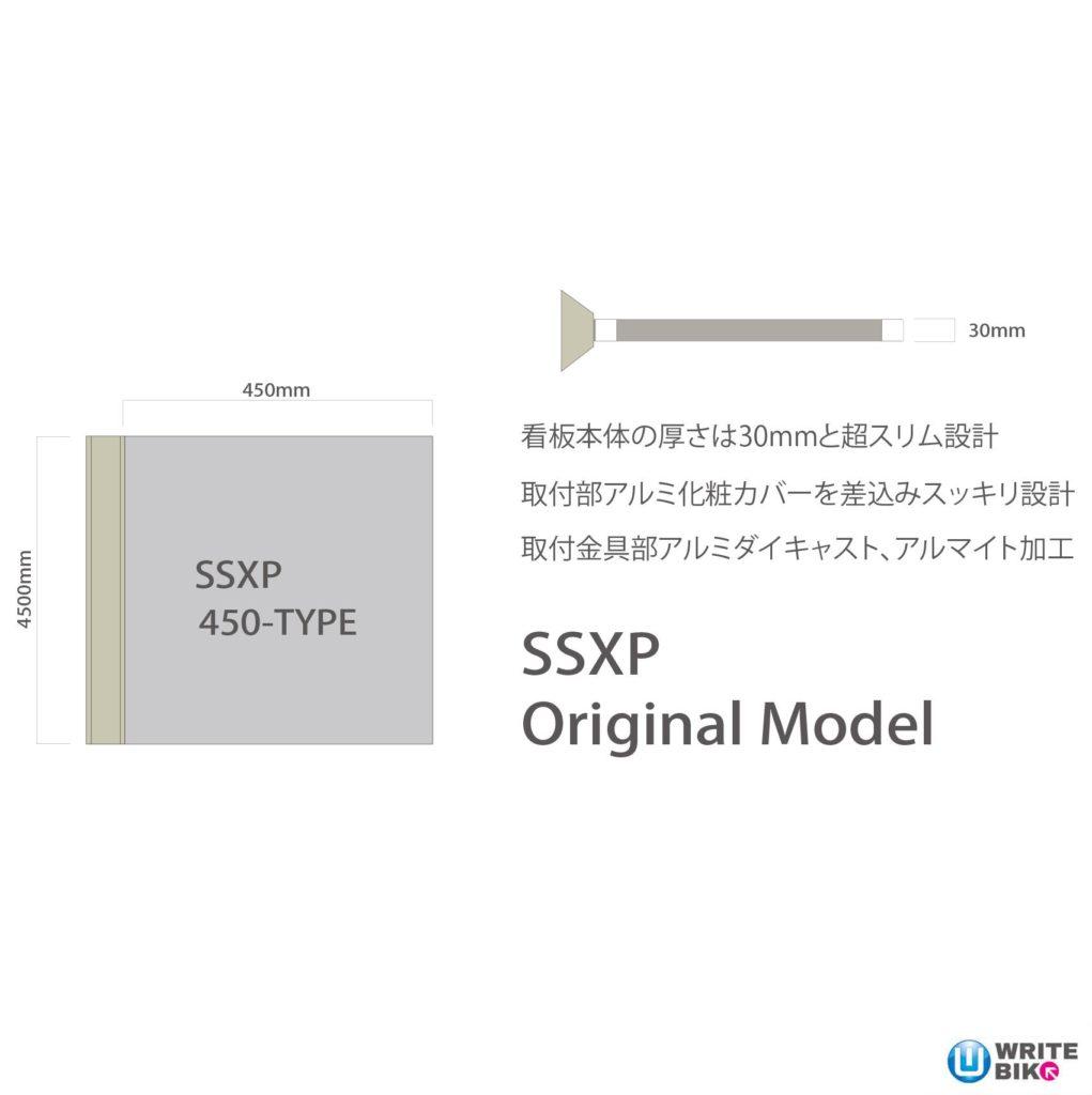 突出しサインSSXP 450
