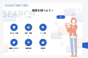 出典:厚生労働省 職業情報提供サイト(日本版O-NET)