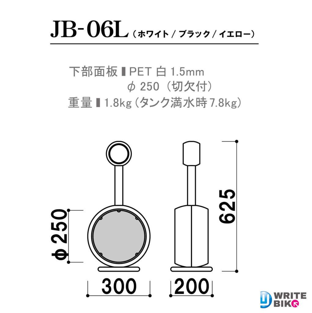 JB-06Lのサイズ