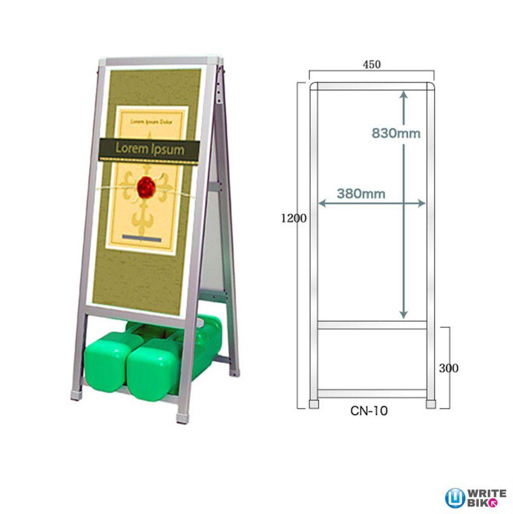 A型スタンド看板のCN-10のサイズ