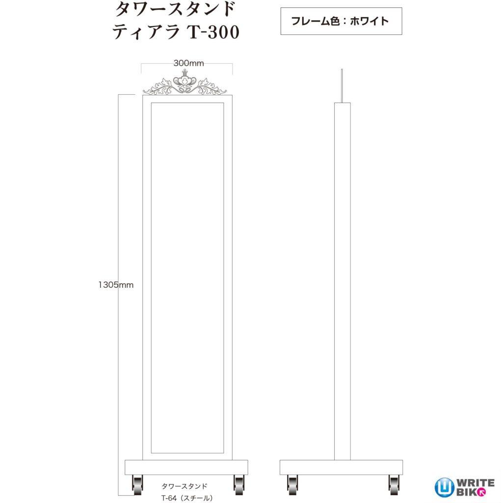 タワーティアラスタンド看板T-300 ホワイト