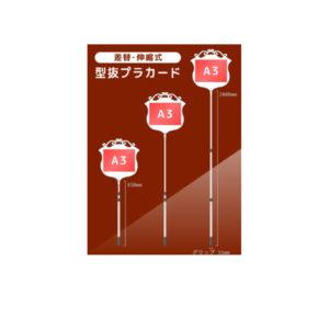 飾りフレームの伸縮、差替式プラカードA3サイズ