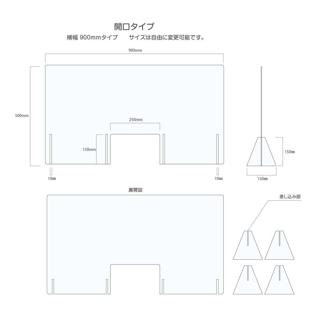 アクリルパーテーションの図面